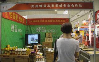 郑州蜂益农家养蜂专业合作社在第十六届郑州糖酒会上招商