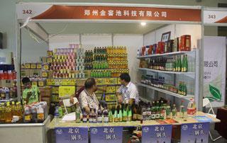 郑州金窖池科技参加2015第十六届郑州秋季糖酒会