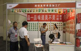 潍坊友祥食品加工厂参加2015郑州秋季糖酒会