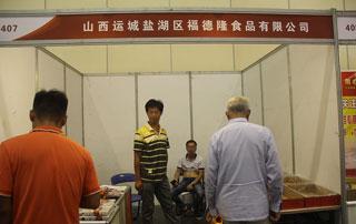 运城盐湖区福德隆食品在第十六届郑州秋季糖酒会上诚招代理