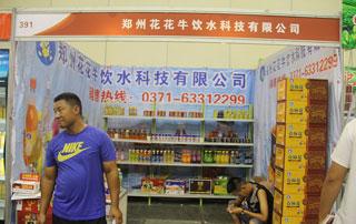 郑州花花牛饮水科技有限公司参加2015年第十六届郑州糖酒会
