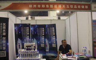 郑州市郑东新区源天玉饮品经销部参加2015郑州秋季糖酒会