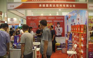 承德露美达饮料在2015第十六届郑州糖酒会上招商