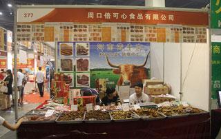 周口倍可心食品有限公司参加2015年第十六届秋季郑州糖酒会