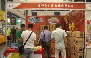 邯郸市广府食品参加2015年第十六届郑州糖酒会