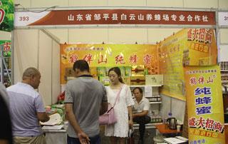 邹平县白云山养蜂场专业合作社参加2015年第十六届郑州糖酒会
