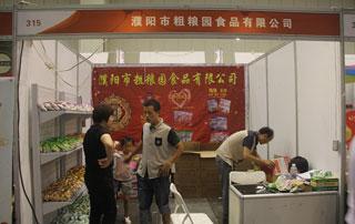 濮阳市粗粮园食品参展2015年第十六届郑州秋季糖酒会