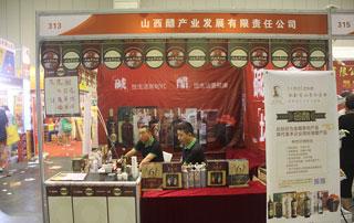 山西醋产业发展有限责任公司参展2015年秋季郑州糖酒会