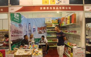 安徽思杰食品参加2015年第十六届秋季郑州糖酒会