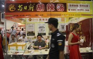苟日新胡辣汤在2015第十六届郑州糖酒会上招商