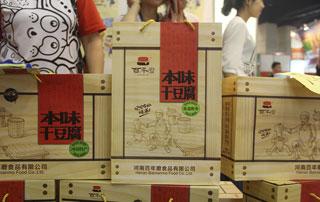 百年磨本味干豆腐在2015第十六届郑州糖酒会现场受欢迎