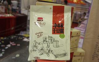 百年磨本味干豆腐在2015郑州秋季糖酒会现场招商