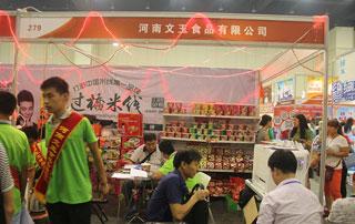 河南文玉食品参加2015第十六届郑州秋季糖酒会