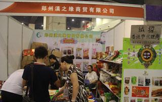 郑州滇之缘商贸在第十六届郑州糖酒会上招商