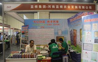 河南蓝根农业发展有限公司参加2015第十六届郑州秋季糖酒会