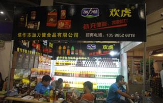 焦作加力健食品参展2015年第十六届郑州秋季糖酒会