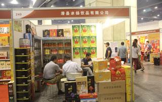 滑县冰扬饮品有限公司参加2015郑州秋季糖酒会