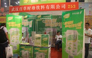 武汉百草时珍饮料在2015第十六届郑州糖酒会上招商
