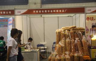 长葛市金辉煌食品厂在第十六届郑州糖酒会上招商