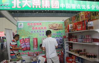 北大荒集团参展2015年第十六届郑州秋季糖酒会