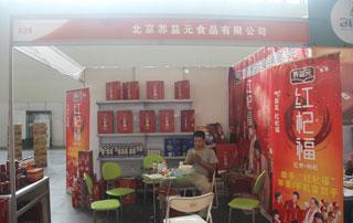 北京养益元食品参展2015年秋季郑州糖酒会