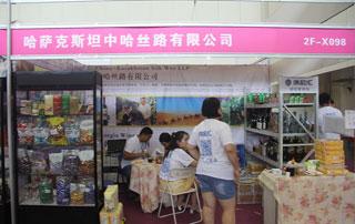 哈萨克斯坦中哈丝路有限公司参加2015年第十六届秋季郑州糖酒会