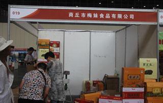 商丘市梅妹食品在第十六届郑州秋季糖酒会上诚招代理