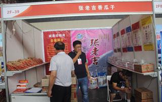 张老吉香瓜子参加2015第十六届郑州秋季糖酒会