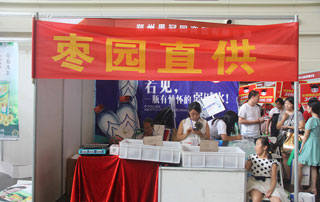 郑州果冠园商贸在第十六届郑州糖酒会上招商