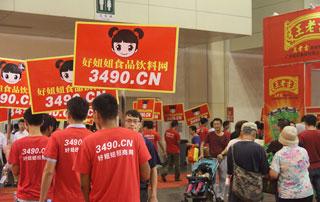 好妞妞招商网长长的宣传队伍踏着坚实的脚步,走在第十六届郑州糖酒会的现场