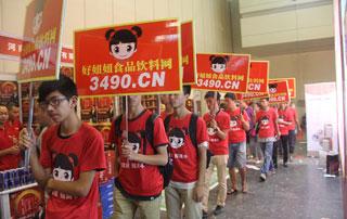 红色好妞妞宣传队伍在第十六届郑州糖酒会现场非常耀眼