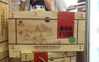 百年磨本味干豆腐参加2015第十六届郑州秋季糖酒会
