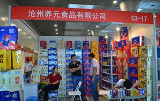 沧州养元食品有限公司参加2015秋季泰安糖酒会