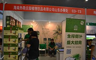 海南热带庄园植物饮品有限公司2015泰安糖酒会展位风采