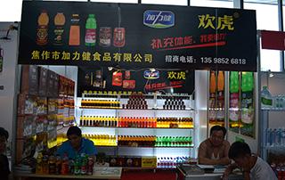 焦作市加力健食品有限公司在第74届山东省糖酒会现场招商