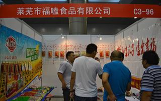 莱芜市福嗑食品有限公司在2015泰安秋季糖酒会上招商