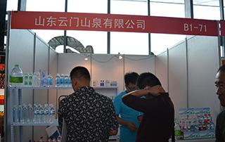 山东云门山泉有限公司在第74届山东省糖酒会上火热招商中