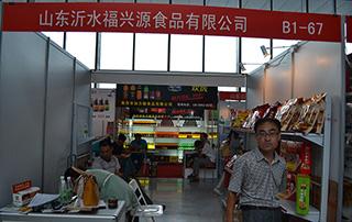 山东沂水福兴源食品有限公司在第74届山东省糖酒会上火热招商中