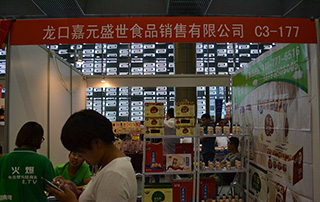 龙口嘉元盛世食品销售有限公司在2015泰安秋季糖酒会上招商