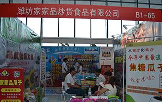 潍坊家家品炒货食品有限公司亮相2015第74届山东糖酒会