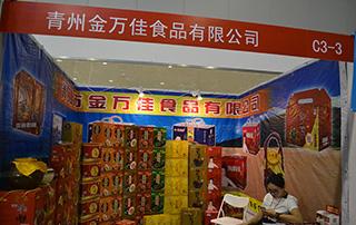 青州金万佳食品有限公司在第74届山东省糖酒会现场招商