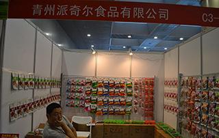 青州派奇尔食品有限公司参加2015泰安秋季糖酒会