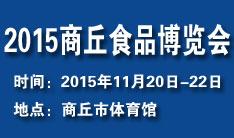 2015中国商丘食品博览会