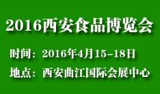 2016第八届中国西安国际食品博览会暨丝绸之路特色食品展