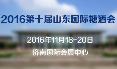2016第10届山东国际糖酒食品交易会