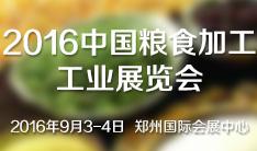 2016中国粮食加工工业展览会