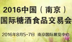 2016中国(南京)国际糖酒食品交易会