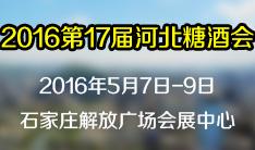 2016第17届河北省糖酒食品交易会