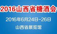 2016山西省糖酒食品交易会