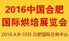 2016中国合肥国际烘焙展览会